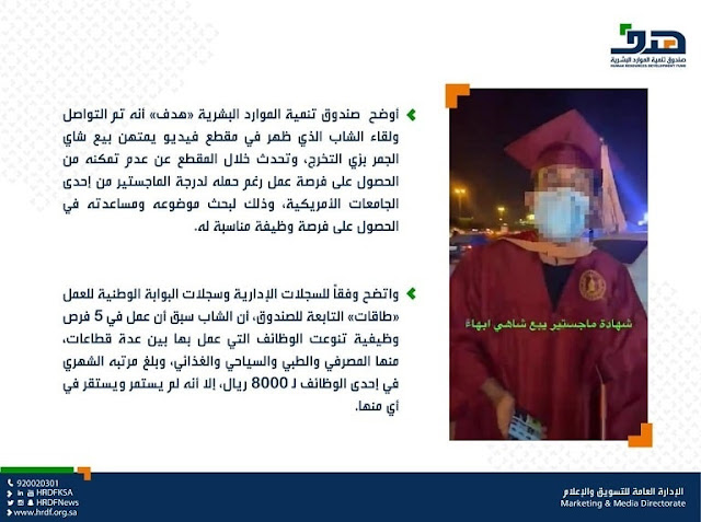 Young man with Master's Degree and Selling Tea got 5 Jobs, But he did not Continue - Saudi-Expatriates.com