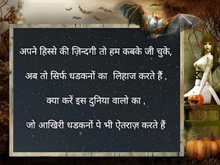 shero shayari hindi sad love shayari