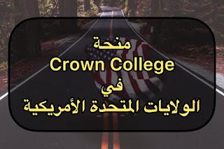 منحه جامعه Crown College  في امريكا| منح دراسية مجانية