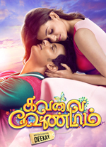 Watch Kavalai Vendam (2016) DVDScr Tamil Full Movie Watch Online Free Download