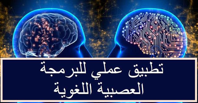 تطبيق عملي للبرمجة العصبية اللغوية
