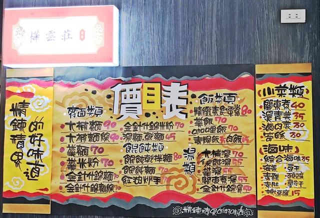 樺雲莊素食菜單~三重素食、捷運先嗇宮素食