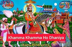 Khamma Khamma O RamaLyrics  - Prakash Mali, Neeta Nayak