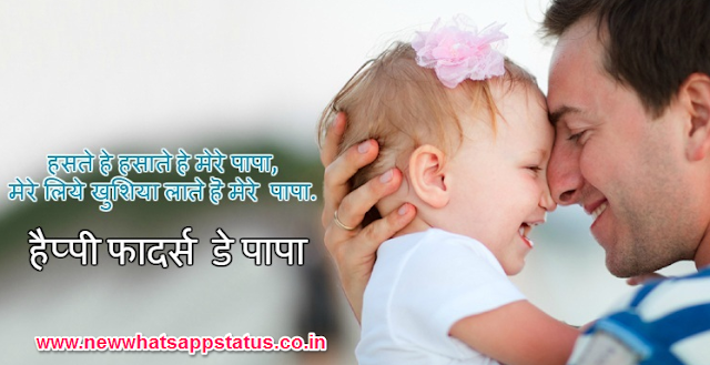 #50+ Fathers Day Shayari in Hindi 2017 | Fathers Day Hindi Status Shayari Images For WhatsApp