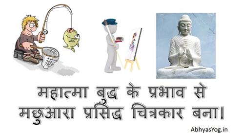 महात्मा बुद्ध के प्रभाव से मछुआरा प्रसिद्ध चित्रकार बना।