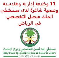 11 وظيفة إدارية وهندسية وصحية شاغرة لدى مستشفى الملك فيصل التخصصي في الرياض يعلن مستشفى الملك فيصل التخصصي, عن توفر 11 وظيفة إدارية وهندسية وصحية شاغرة, للعمل لديه في الرياض وذلك للوظائف التالية: 1- كبير ممثلي علاقات الموظفين 2- مهندس موقع (إنشائي/ مدني) 3- مهندس معماري ثاني 4- مهندس معماري أول 5- مهندس موقع كهربائي 6- مهندس موقع ميكانيكي 7- محلل معالجة المعاملات 8- أخصائي علاج وظيفي أول 9- أخصائي علاج طبيعي 10- مهندس كهربائي أول 11- مهندس ميكانيكي أول للتـقـدم لأيٍّ من الـوظـائـف أعـلاه اضـغـط عـلـى الـرابـط هنـا    أنشئ سيرتك الذاتية    شاهد أيضاً وظائف الرياض   وظائف جدة    وظائف الدمام      وظائف شركات    وظائف إدارية                           أعلن عن وظيفة جديدة من هنا لمشاهدة المزيد من الوظائف قم بالعودة إلى الصفحة الرئيسية قم أيضاً بالاطّلاع على المزيد من الوظائف مهندسين وتقنيين   محاسبة وإدارة أعمال وتسويق   التعليم والبرامج التعليمية   كافة التخصصات الطبية   محامون وقضاة ومستشارون قانونيون   مبرمجو كمبيوتر وجرافيك ورسامون   موظفين وإداريين   فنيي حرف وعمال     شاهد يومياً عبر موقعنا وظائف تسويق في الرياض وظائف شركات الرياض ابحث عن عمل في جدة وظائف المملكة وظائف للسعوديين في الرياض وظائف حكومية في السعودية اعلانات وظائف في السعودية وظائف اليوم في الرياض وظائف في السعودية للاجانب وظائف في السعودية جدة وظائف الرياض وظائف اليوم وظيفة كوم وظائف حكومية وظائف شركات توظيف السعودية