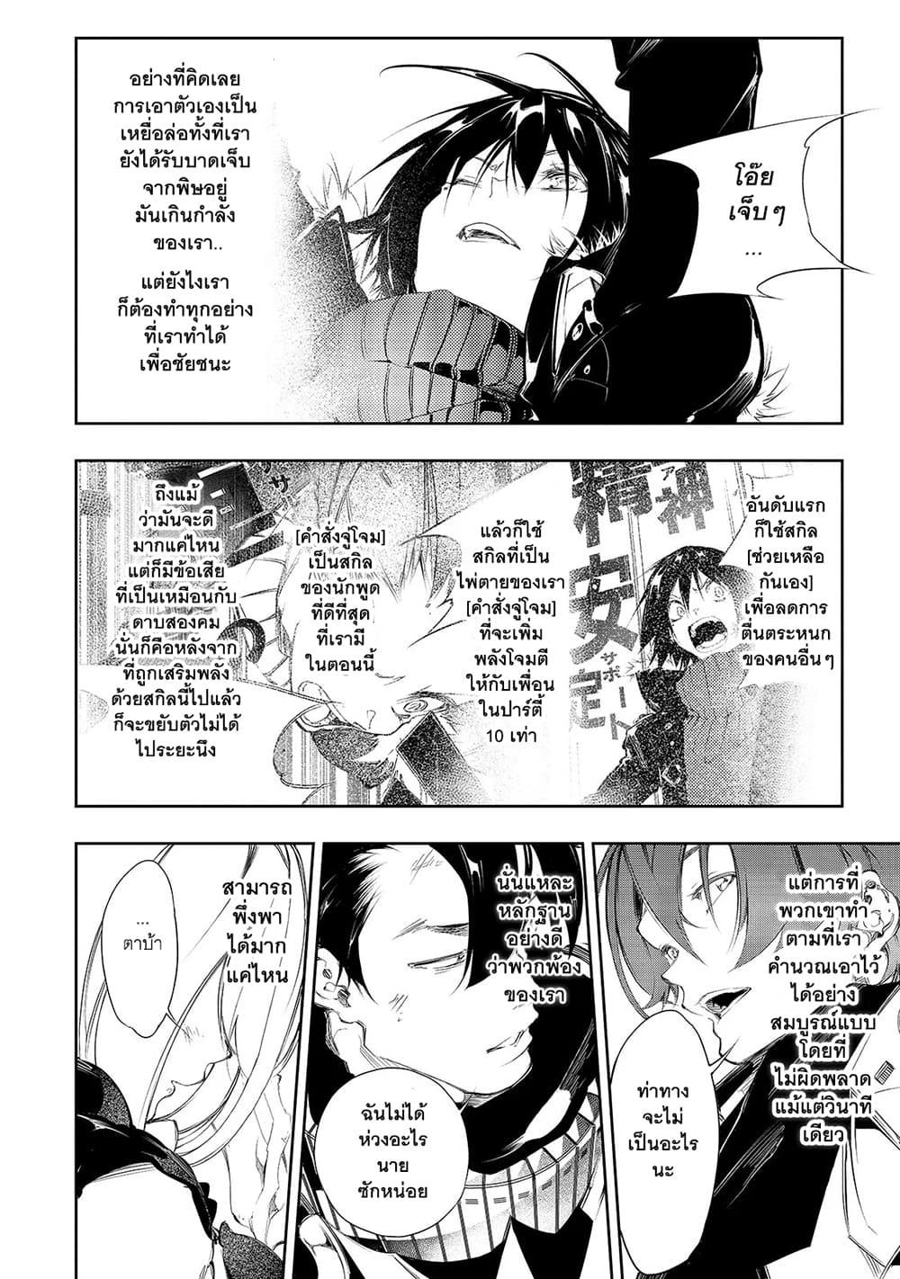 อ่านการ์ตูน Saikyou no Shien-shoku Wajutsushi Dearu Ore wa Sekai Saikyou Kuran o Shitagaeru ตอนที่ 2 หน้าที่ 43