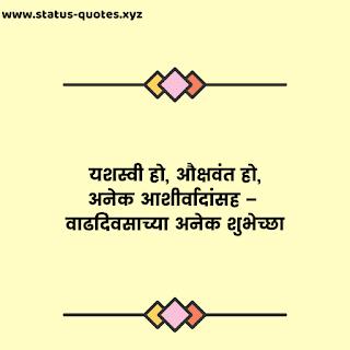 Birthday Wishes in Marathi | वाढदिवसाच्या शुभेच्छा | Birthday Marathi Status