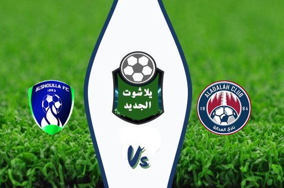نتيجة مباراة العدالة والشعلة اليوم بتاريخ 01/04/2020 خادم الحرمين الشريفين