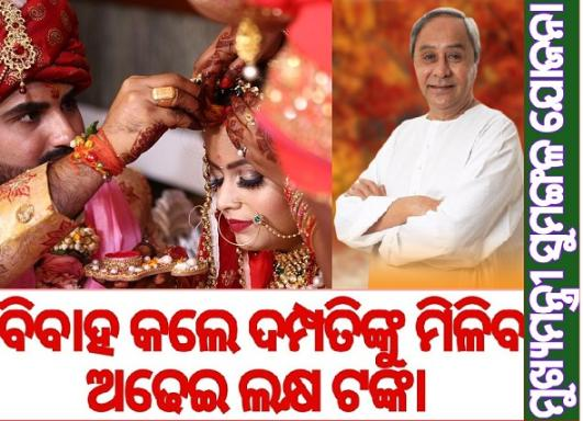 apply-for-inter-cast-marriage-incentive-in-sumangal-odisha
