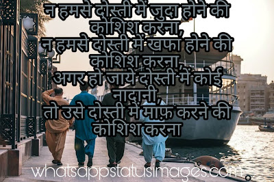 Emotinal Friendship Shayari