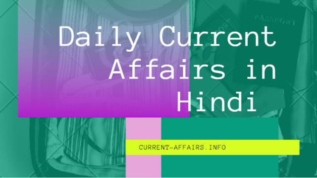 Current Affairs in Hindi 2019 | हिंदी करेंट अफेयर्स