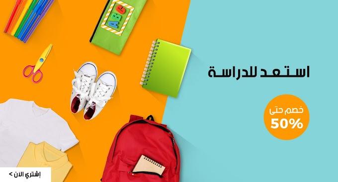تخفيضات حتى 50% على صفقات العوده للمدارس مع جوميا مصر