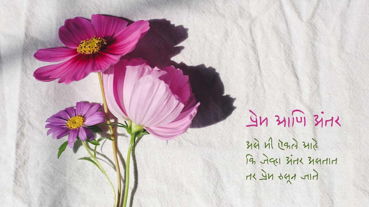 प्रेम आणि अंतर - मराठी कविता   Prem Ani Antar - Marathi Kavita