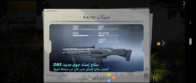 تحميل pubg mobile باللغة العربية التحديث الأخير