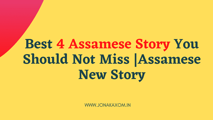 Assamese story for kid | assamese fairy story