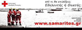 10η ΣΧΟΛΗ ΣΑΜΑΡΕΙΤΩΝ-ΔΙΑΣΩΣΤΩΝ Ε.Ε.Σ. ΚΑΤΕΡΙΝΗΣ