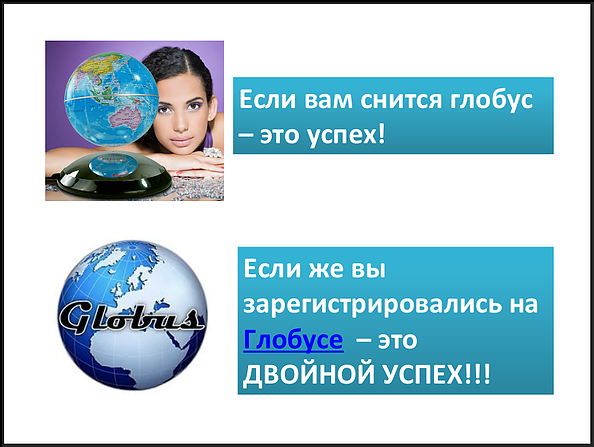 баннер https://globus-inter.com/ru/land/people?invite=1157282