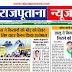 Rajputana News daily epaper 27 November 2020