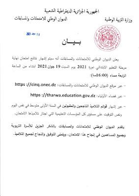 عاجل- بيان حول ساعة ويوم اعلان نتائج شهادة التعليم الابتدائي 2021 cinq