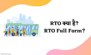 RTO Kya Hai - RTO Ka Full Form, RTO Ka Full Form,RTO Full From In Hindi,RTO Kya Hai,