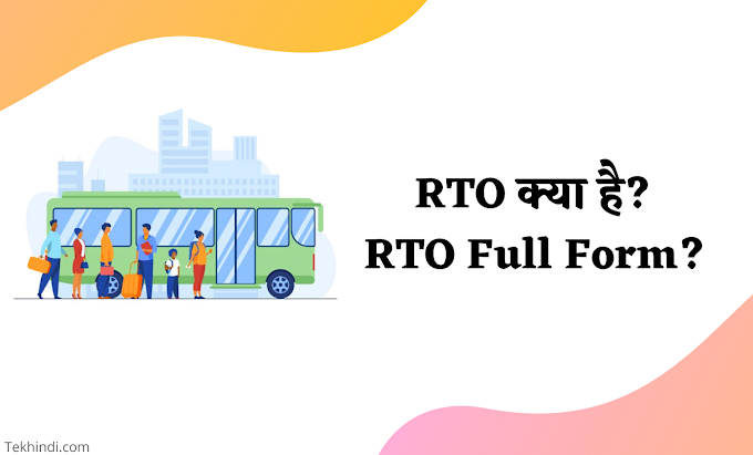RTO Kya Hai? | RTO का Full Form क्या है?