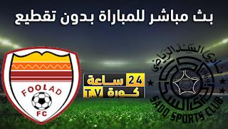 مشاهدة مباراة السد القطرى وفولاد خوزستان بث مباشر الاثنين 26-4-2021 دوري أبطال آسيا