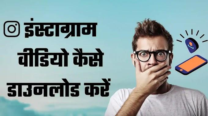 Instagram video kaise download karen-in-hindi-2021