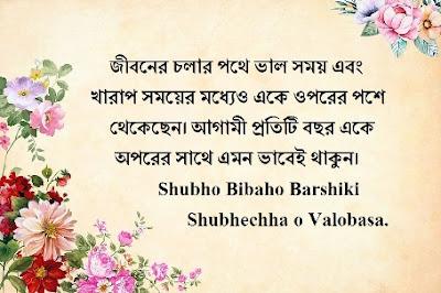 Shubho Bibaho Barshiki Shubhechha