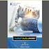 تحميل كتاب الطريق الاسهل لتعلم برنامج الريفيت PDF