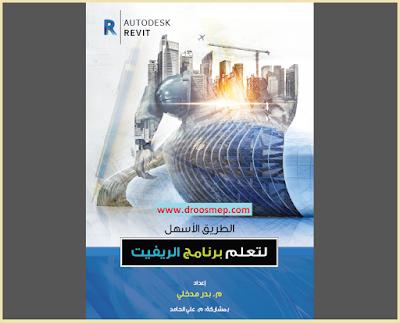 تحميل كتاب الطريق الاسهل لتعلم الريفيت PDF