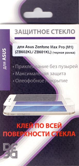Защитное стекло для AUS Zenfone Max Pro (M1) - 1