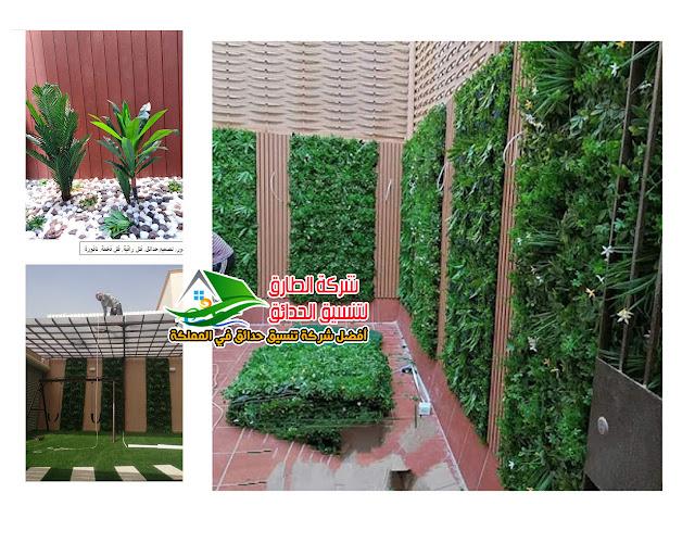 تنسيق حدائق بالخرج والصحنة - شركة الطارق أفضل شركة تنسيق حدائق بالخرج والصحنة