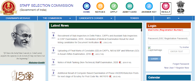 SSC DP Constable Result 2020 date