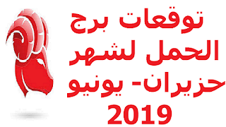 توقعات برج الحمل لشهر حزيران- يونيو 2019