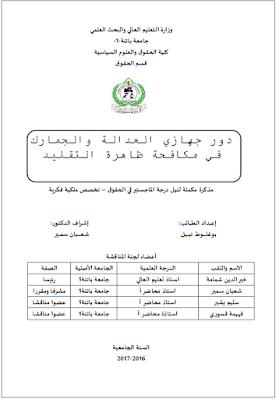 مذكرة ماجستير: دور جهازي العدالة والجمارك في مكافحة ظاهرة التقليد PDF
