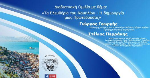 Ζωντανή μετάδοση της διαδικτυακής ομιλίας «Τα Ελευθέρια του Ναυπλίου - Η δημιουργία μιας Πρωτεύουσας» (βίντεο)