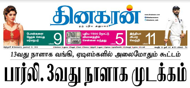 Dinakaran Newspaper 22-11-16