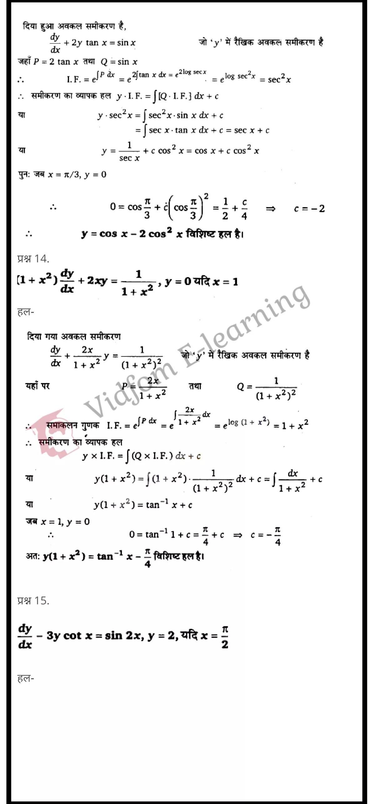 class 12 maths chapter 9 light hindi medium 37