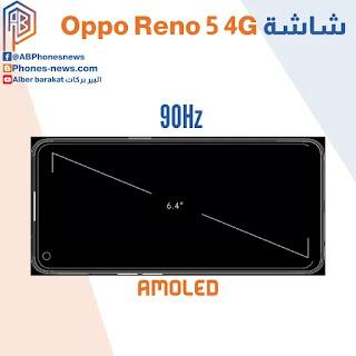شاشة هاتف اوبو رينو 5