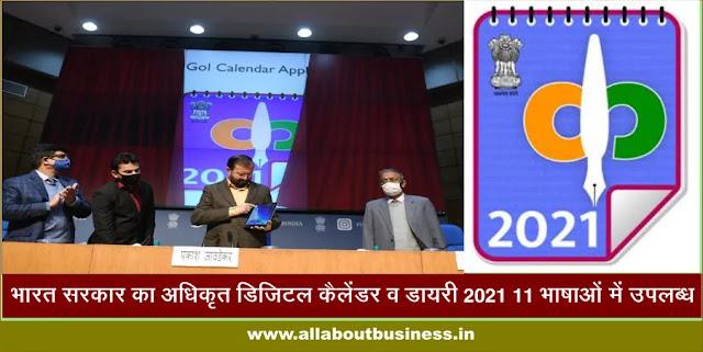 Central Govt Launches Digital Calender-Diary- ऐप मुफ्त है और 11 भाषाओं में उपलब्ध