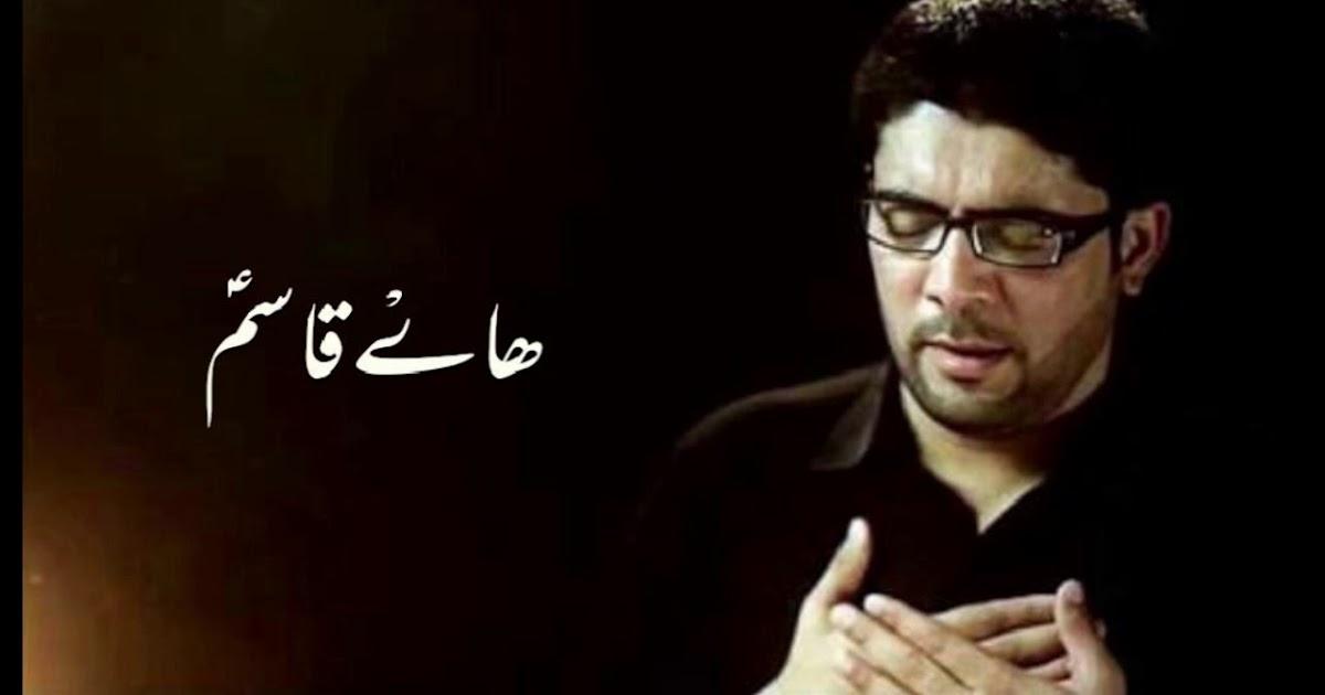 Ali Maula Qasida: Haye Qasim Noha Lyrics Mir Hasan Mir 2015