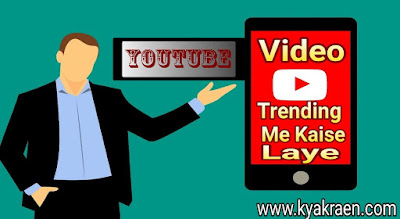 YouTube video Trending page par kaise laye.youtube videos viral karane ke best tips hindi me