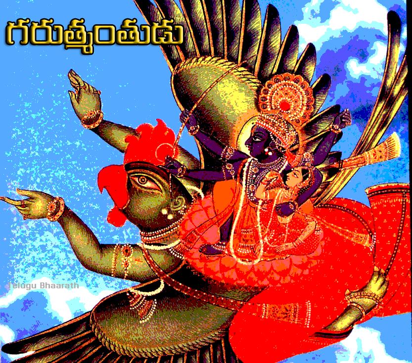 గర్వం తలకెక్కితే...గరుత్మంతుడికైనా అవమానం తప్పదు కాదా - Garutmantudi Garvabhangam, Garuda