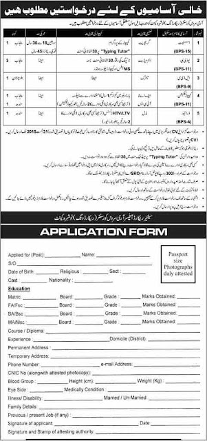 Pak Army Jobs 2019 Armoured Corps Centre Nowshera Cantt Latest