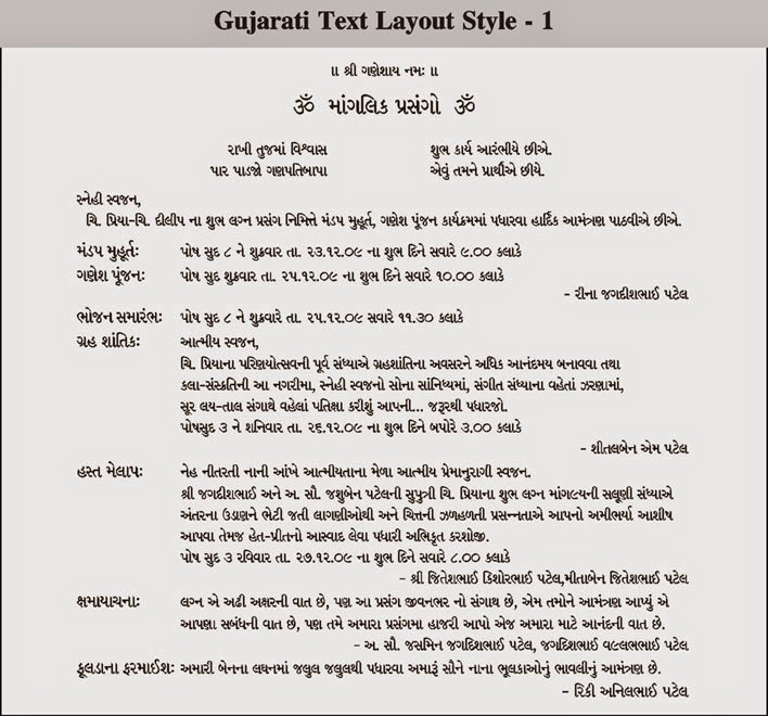 Gujarati Wedding Invitation Cards Wedding Ideas - Birthday invitation card gujarati