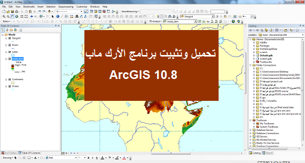 برنامج أرك ماب ArcGIS10.8 للتحميل كاملا والتفعيل