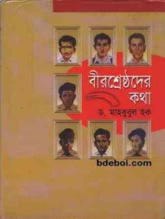 বীরশ্রেষ্ঠদের কথা - ড. মাহবুবুল হক Birshrethoder Kotha by Dr. Mahbubul Haque pdf online