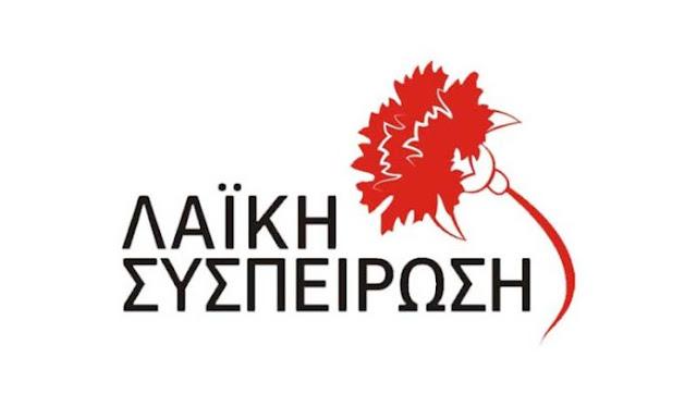 Λαϊκή Συσπείρωση: Ο Τατούλης συναγωνίζεται τον Τσίπρα
