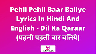Pehli Pehli Baar Baliye Lyrics In Hindi And English - Dil Ka Qaraar (पहली पहली बार बलिये)